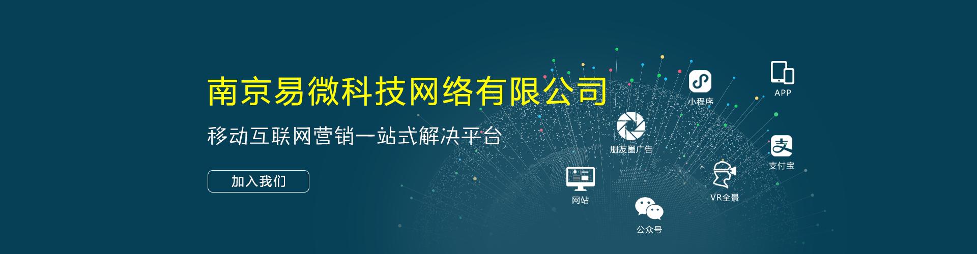 南京易微网络科技有限公司