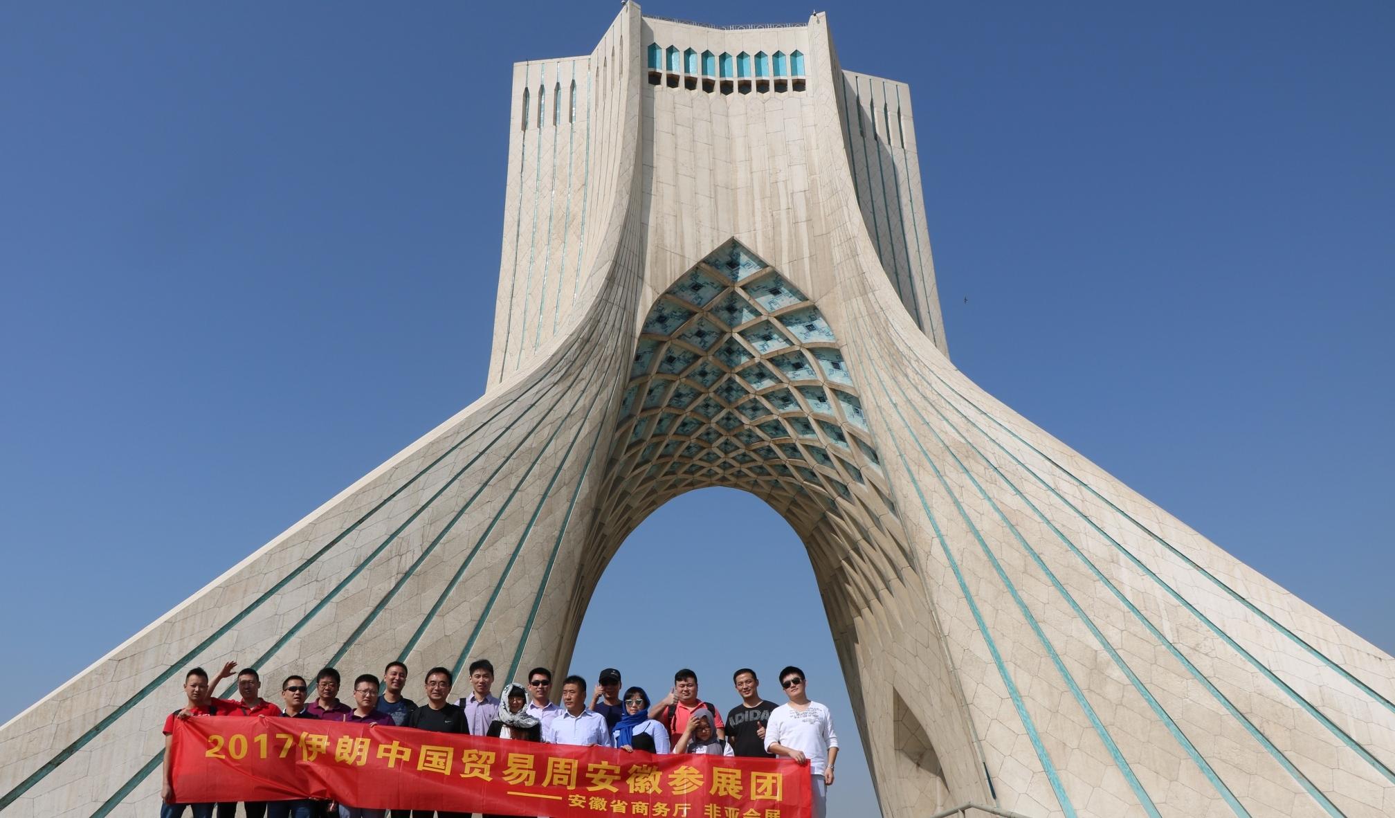 2017年伊朗中国贸易周展