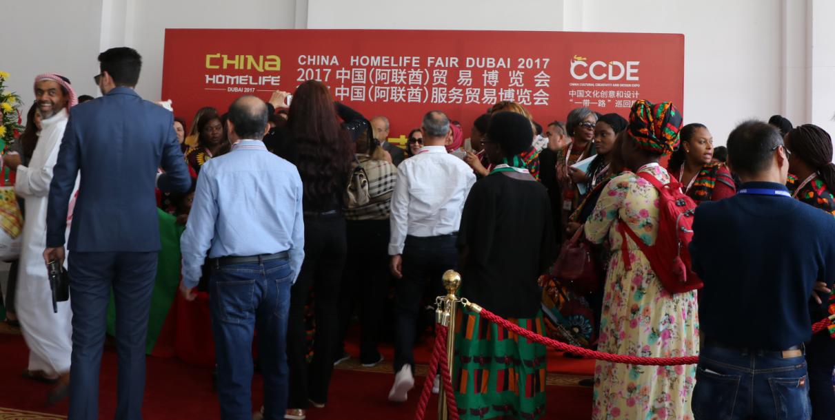 参加2017中国(阿联酋)贸易博览会