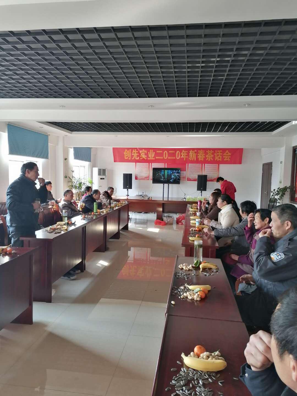 公司举办2020年新春茶话会暨晚宴