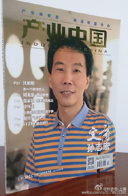 申行健公司總經理孫志宏作為封面人物榮登《產業中國》雜志
