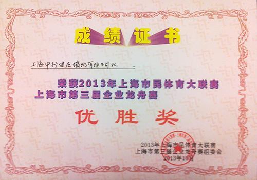 東方綠舟企業龍舟賽開賽 申行健龍舟隊首次亮相并獲佳績