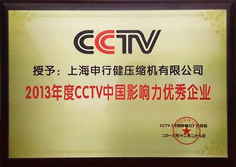 申行健榮獲CCTV《中國影響力》優秀企業獎(圖)