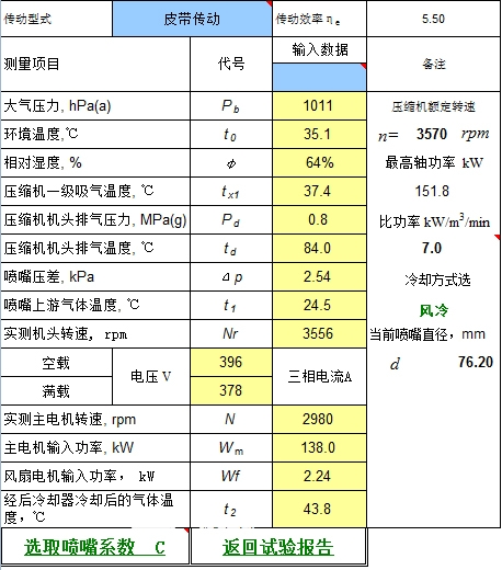 螺桿空壓機容積流量及功率驗收試驗(圖)