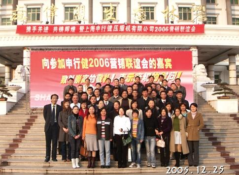 攜手并進,共鑄輝煌----申行健2006營銷培訓聯誼會