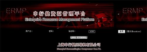 金雞報曉,申行健總部ERMP平臺與全國各銷售網絡開通