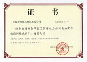 申行健加入中國電力、獨山子石化設備供應網