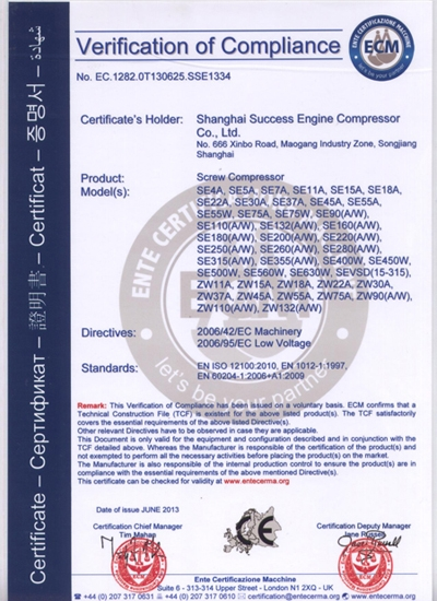 全系列螺桿空壓機CE認證升級(圖)