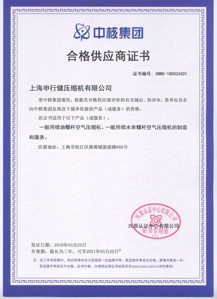 申行健核級空壓機為核工業服務