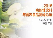 天保樺參展2016功能性飲料峰會暨營養食品高峰論壇