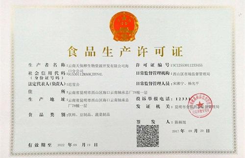 食品生產許可證(SC)