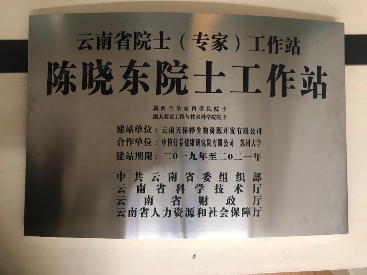 陳曉東院士工作站入駐天保樺生物,共促高原白蕓豆產業化發展