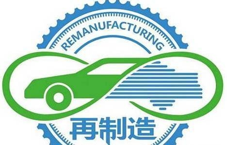 The remanufacturing industry has a great prospect in China